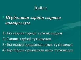 Бәйге Шұбалщаң зәрінің сыртқа шығарылуы 1) Екі сақина тәрізді түтікшелерден 2