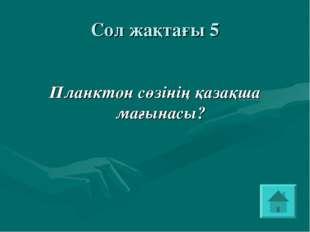 Сол жақтағы 5 Планктон сөзінің қазақша мағынасы?