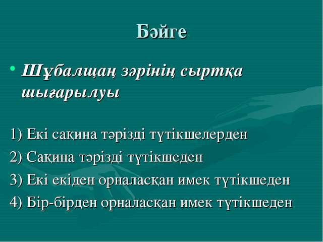 Бәйге Шұбалщаң зәрінің сыртқа шығарылуы 1) Екі сақина тәрізді түтікшелерден 2...