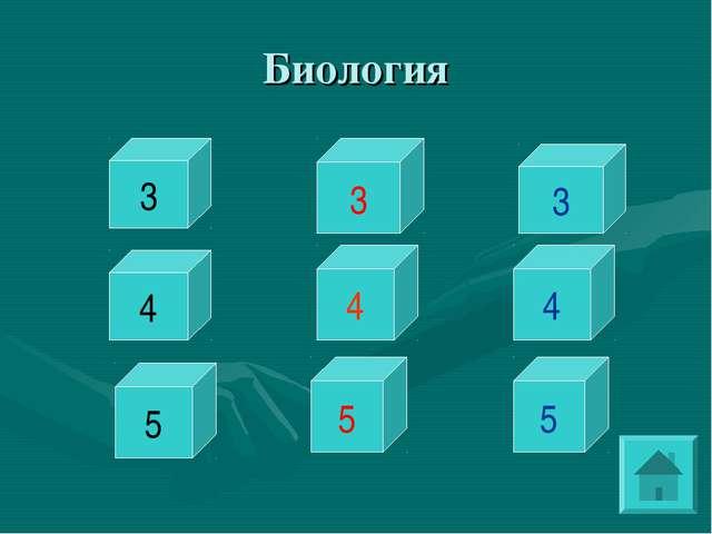 Биология 3 4 4 5 5 5 4 3 3