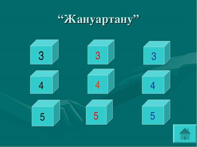 """""""Жануартану"""" 3 3 4 4 5 5 5 4 3"""