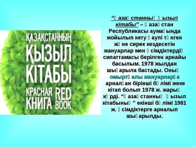 """""""Қазақстанның Қызыл кітабы""""– Қазақстан Республикасы аумағында жойылып кету қ..."""
