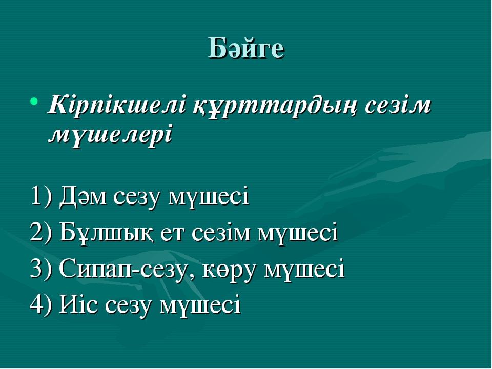 Бәйге Кірпікшелі құрттардың сезім мүшелері 1) Дәм сезу мүшесі 2) Бұлшық ет се...