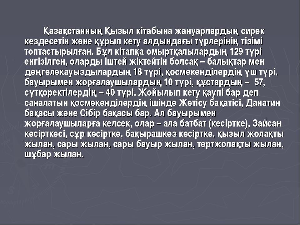 Қазақстанның Қызыл кітабына жануарлардың сирек кездесетін және құрып кет...
