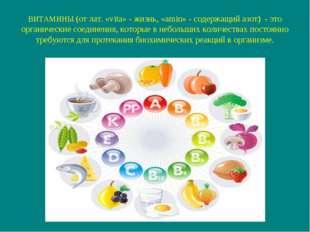 ВИТАМИНЫ (от лат. «vita» - жизнь, «amin» - содержащий азот) - это органически