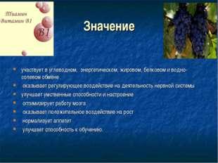 Значение участвует в углеводном, энергетическом, жировом, белковом и водно-со