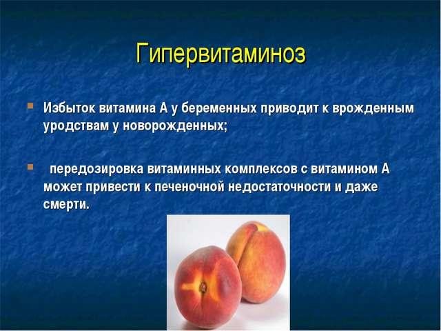 Гипервитаминоз Избыток витамина А у беременных приводит к врожденным уродства...
