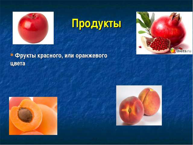Продукты Фрукты красного, или оранжевого цвета