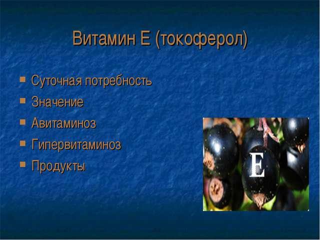 Витамин Е (токоферол) Суточная потребность Значение Авитаминоз Гипервитаминоз...