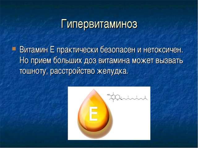 Гипервитаминоз Витамин Е практически безопасен и нетоксичен. Но прием больших...