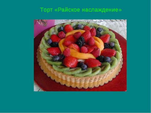 Торт «Райское наслаждение»
