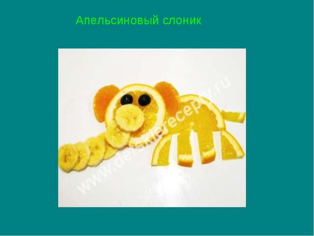 Апельсиновый слоник