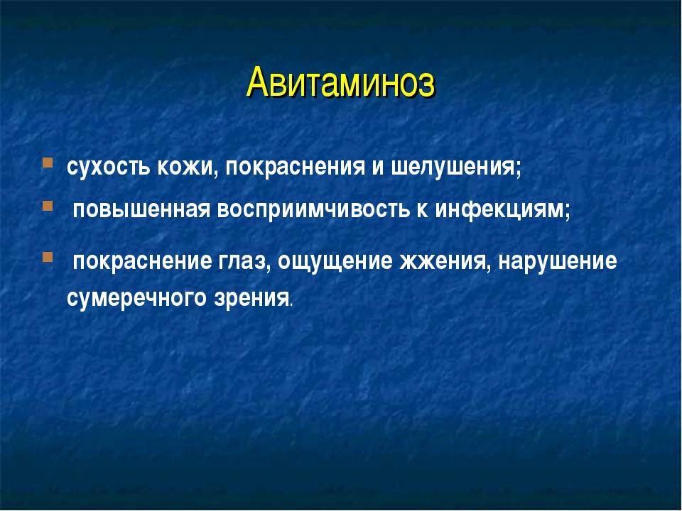 Авитаминоз сухость кожи, покраснения и шелушения; повышенная восприимчивость...
