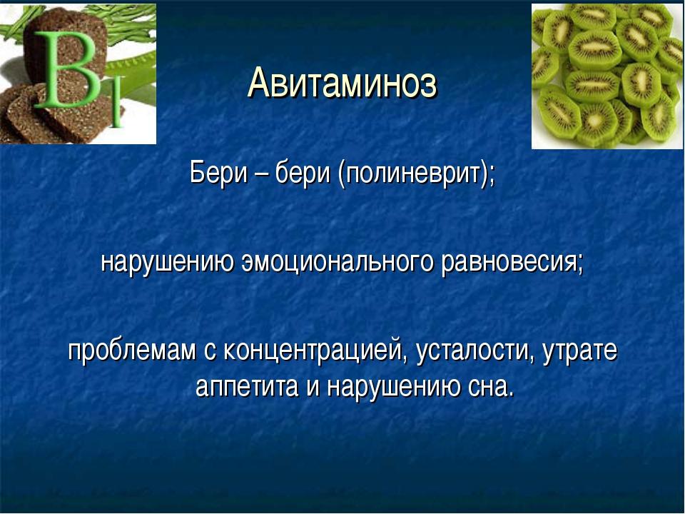 Авитаминоз Бери – бери (полиневрит); нарушению эмоционального равновесия; про...