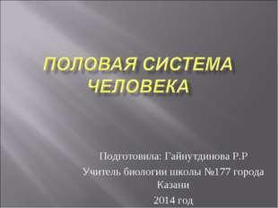 Подготовила: Гайнутдинова Р.Р Учитель биологии школы №177 города Казани 2014
