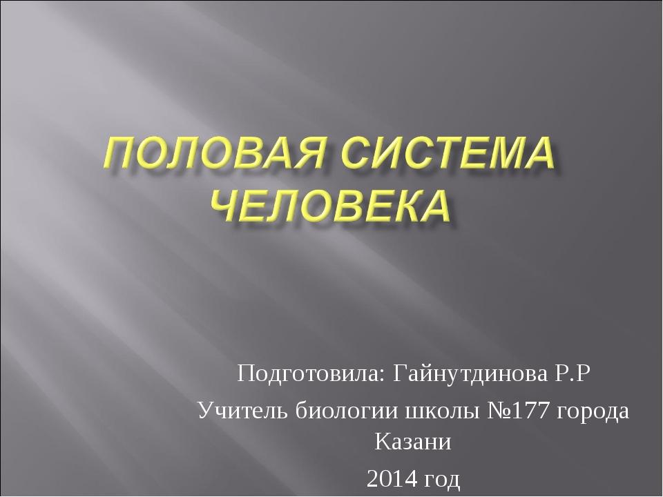 Подготовила: Гайнутдинова Р.Р Учитель биологии школы №177 города Казани 2014...