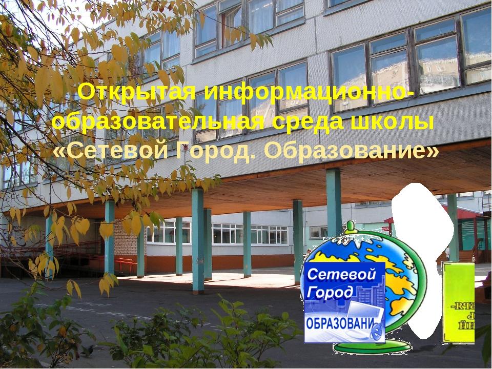 Открытая информационно-образовательная среда школы «Сетевой Город. Образование»