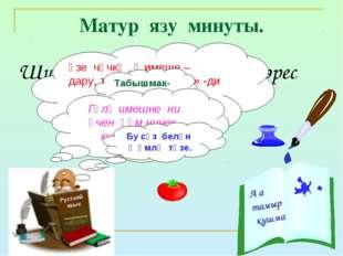 Матур язу минуты. Шифалы дару үләннәрен дөрес җыярга кирәк. Русский язык Үзе