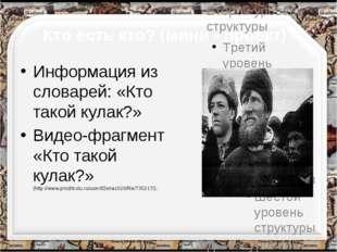 Информация из словарей: «Кто такой кулак?» Видео-фрагмент «Кто такой кулак?»