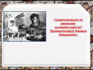 Раскулачивание в СССР Существовала ли реальная кулацкая угроза? Проанализируй