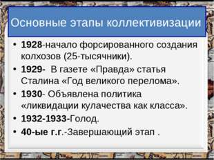 1928-начало форсированного создания колхозов (25-тысячники). 1929- В газете «