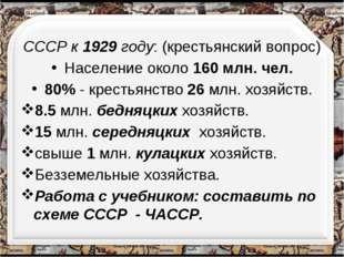 СССР к 1929 году: (крестьянский вопрос) Население около 160 млн. чел. 80% - к