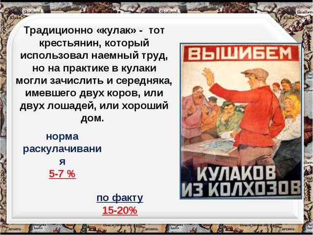 Традиционно «кулак» - тот крестьянин, который использовал наемный труд, но на...