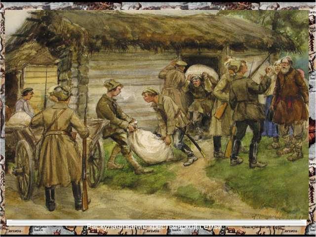 Раскулачивание крестьянской семьи.