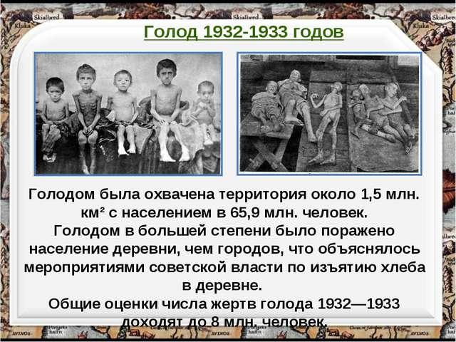 Голодом была охвачена территория около 1,5 млн. км² с населением в 65,9 млн....