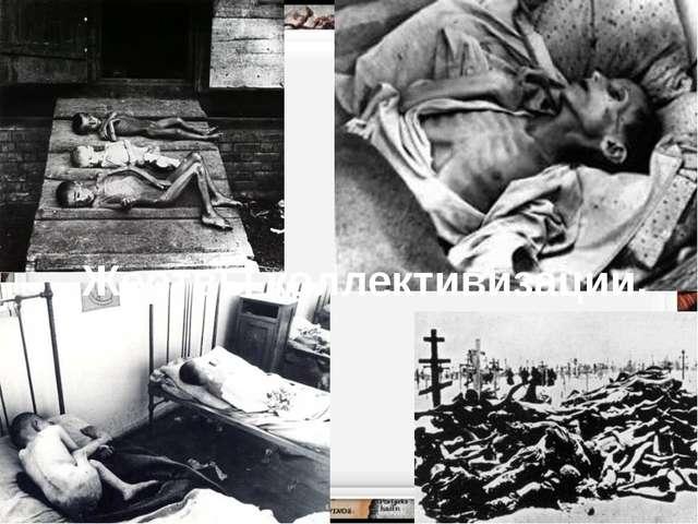 Жертвы коллективизации.