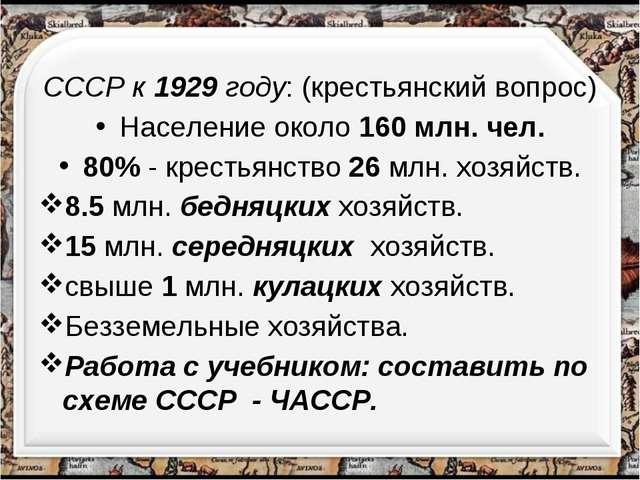 СССР к 1929 году: (крестьянский вопрос) Население около 160 млн. чел. 80% - к...