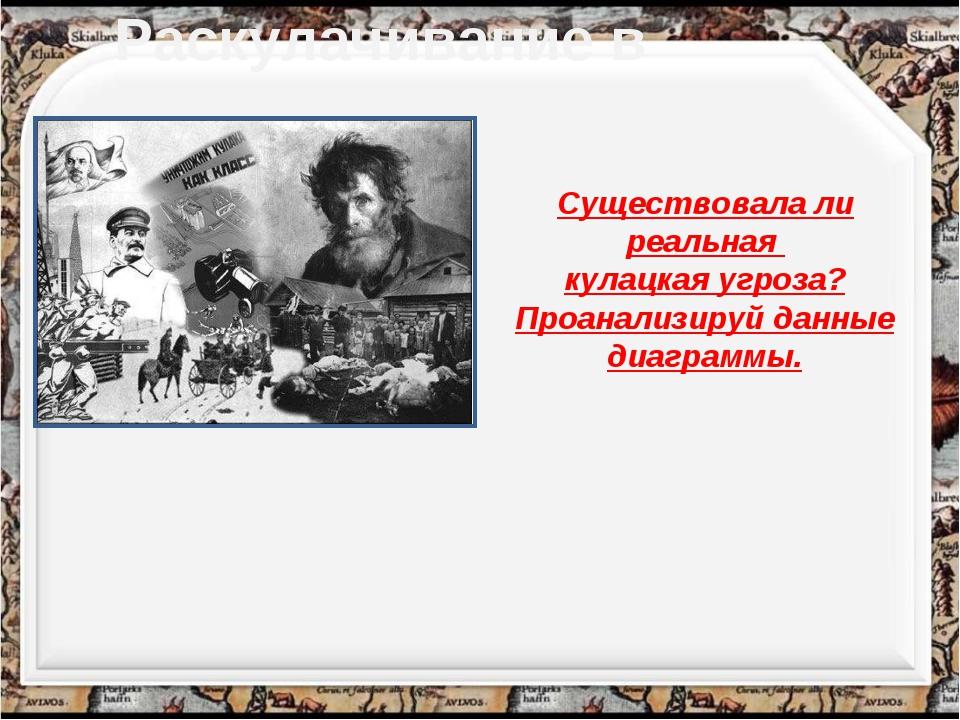 Раскулачивание в СССР Существовала ли реальная кулацкая угроза? Проанализируй...