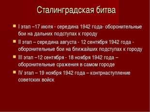 Сталинградская битва I этап –17 июля - середина 1942 года- оборонительные бои