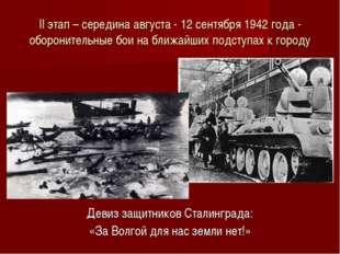 II этап – середина августа - 12 сентября 1942 года - оборонительные бои на бл