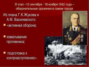 III этап –12 сентября - 18 ноября 1942 года – оборонительные сражения в самом