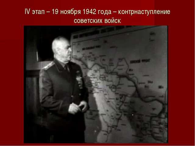 IV этап – 19 ноября 1942 года – контрнаступление советских войск
