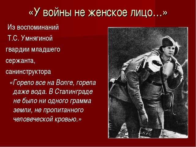 «У войны не женское лицо…» Из воспоминаний Т.С. Умнягиной гвардии младшего се...