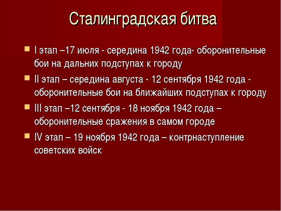 Сталинградская битва I этап –17 июля - середина 1942 года- оборонительные бои...