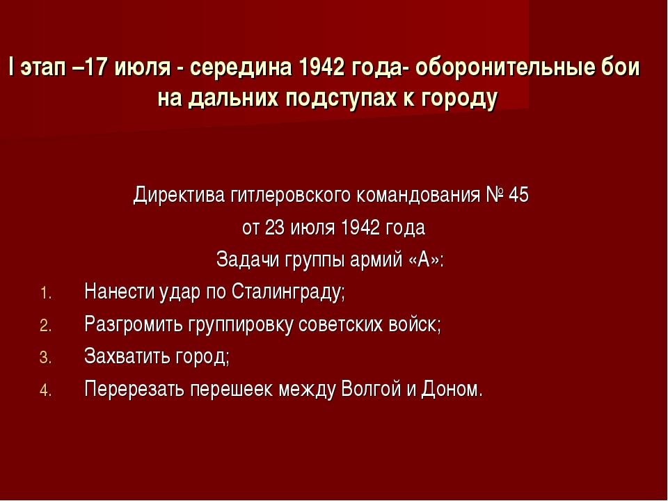 I этап –17 июля - середина 1942 года- оборонительные бои на дальних подступа...