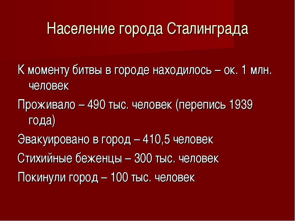 Население города Сталинграда К моменту битвы в городе находилось – ок. 1 млн....