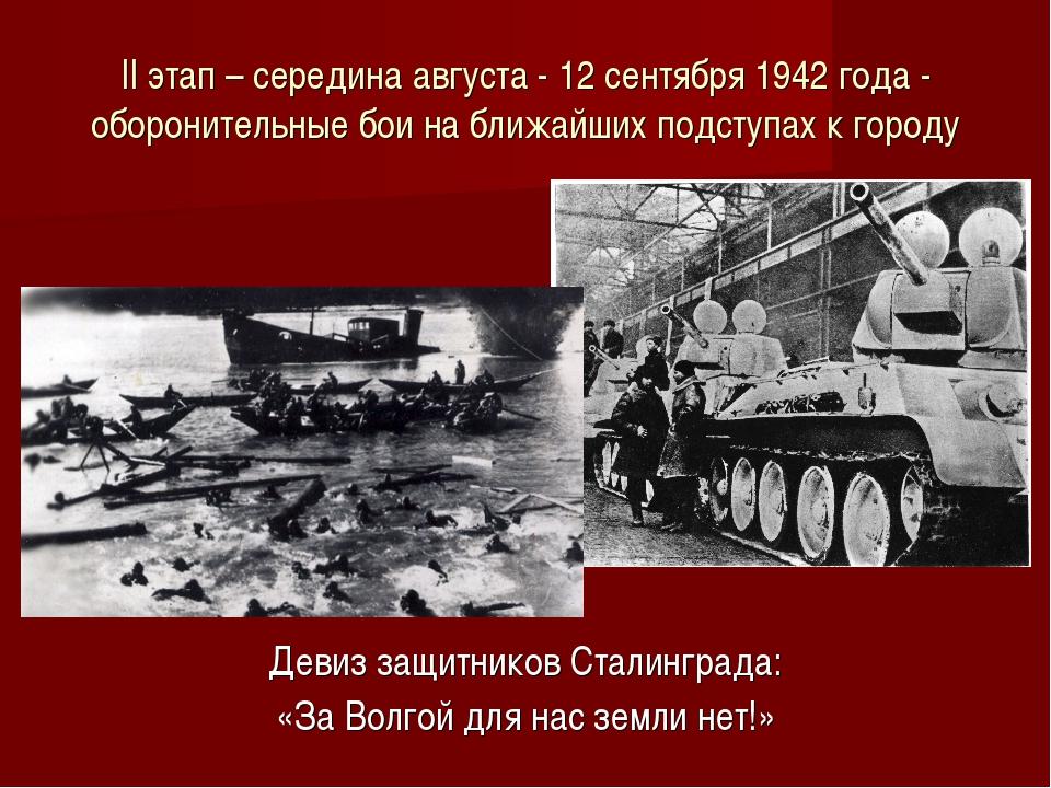 II этап – середина августа - 12 сентября 1942 года - оборонительные бои на бл...