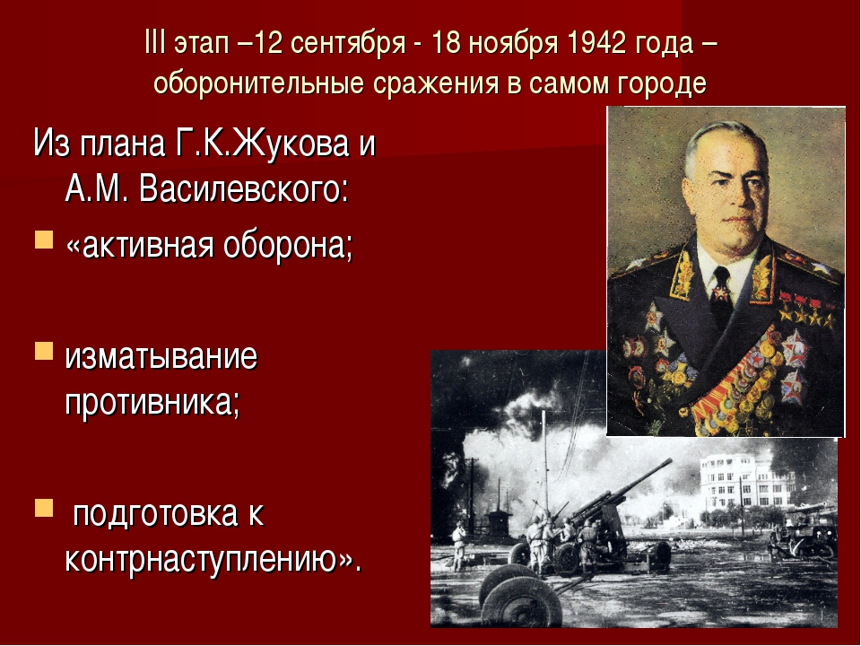 III этап –12 сентября - 18 ноября 1942 года – оборонительные сражения в самом...