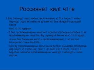 Россиянең киләчәге 1.Без бернидә эшләмибез,проблемалар күбәя бара,һәм без бер