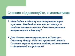 Станция «Здравствуйте, я математика» Шла бабка в Москву и повстречала трех му