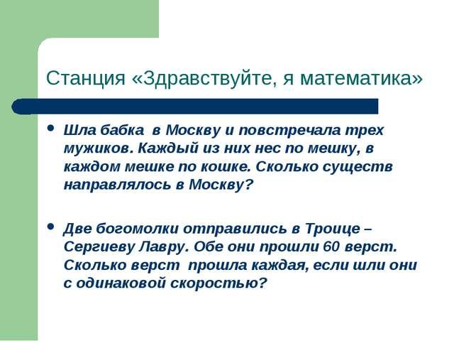 Станция «Здравствуйте, я математика» Шла бабка в Москву и повстречала трех му...