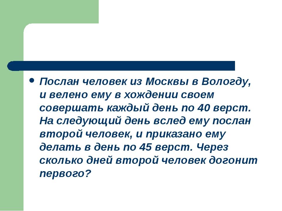 Послан человек из Москвы в Вологду, и велено ему в хождении своем совершать к...