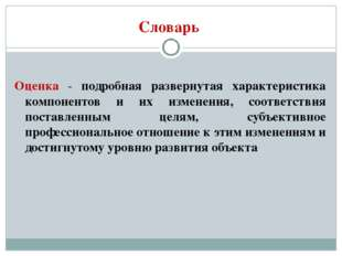 Словарь Оценка - подробная развернутая характеристика компонентов и их измене