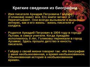 Краткие сведения из биографии Имя писателя Аркадия Петровича Гайдара (Голиков