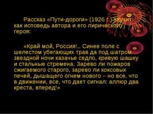 Рассказ «Пути-дороги» (1926 г.) звучит как исповедь автора и его лирическо