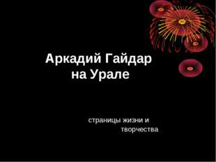 Аркадий Гайдар на Урале страницы жизни и творчества